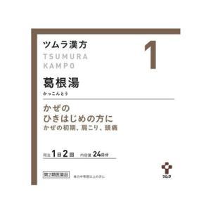 (税制対象)ツムラ 葛根湯エキス 顆粒A 48包 (第2類医薬品) (1)|fukuei