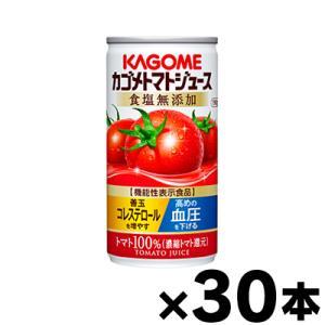 (送料無料!)(※沖縄・離島・一部地域は除く )食塩無添加 カゴメ トマトジュース 濃縮還元190g×30本 機能性表示食品(本ページ以外の同時注文不可)|fukuei