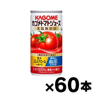 (送料無料!)(※沖縄・離島・一部地域は除く )食塩無添加 カゴメトマトジュース 濃縮還元 190g×60本 機能性表示食品(本ページ以外の同時注文不可)|fukuei