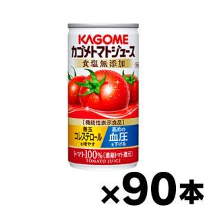 (送料無料!)90缶入り 食塩無添加 カゴメ トマトジュース 濃縮還元 190g 3ケース(6缶×15個)(本ページ以外の同時注文同梱不可)|fukuei