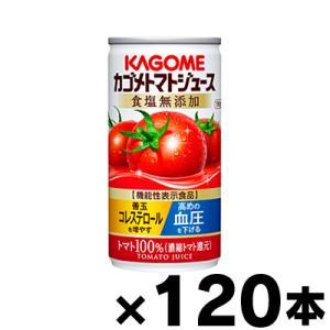 (送料無料!)(※沖縄・離島・一部地域は除く )食塩無添加 カゴメ トマトジュース 濃縮還元 190g×120本 機能性表示食品(本ページ以外の同時注文不可)|fukuei