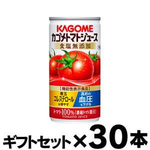 (ギフトセット 送料無料 ) カゴメ トマトジュース 食塩無添加 濃縮還元 190g×30缶(1ケース)  (機能性表示食品)|fukuei