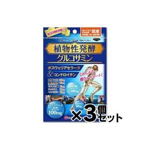 植物性発酵グルコサミン ボスウェリアセラータ&コンドロイチン 30日分 240粒×3個(お取り寄せ品) |fukuei