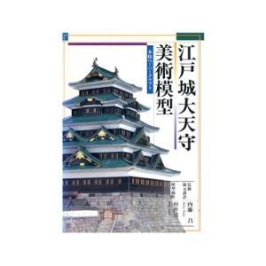 本格ペーパークラフト 江戸城大天守美術模型 全一巻 一部金箔押加工 2901000004914|fukuei