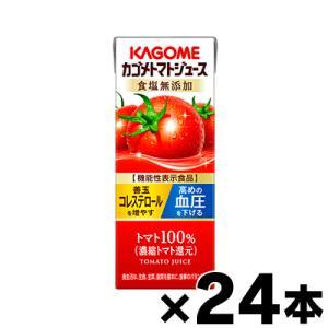 【送料無料!】(※沖縄・離島・一部地域は除く )カゴメ トマトジュース 食塩無添加 濃縮還元 200ml×24本 |fukuei