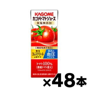 (送料無料!)(※沖縄・離島・一部地域は除く )カゴメ トマトジュース 食塩無添加(濃縮トマト還元)(機能性表示食品) 200ml紙パック×48本|fukuei