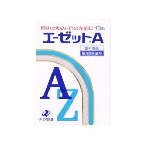 (第3類医薬品) ゼリア新薬 エーゼットA 10ml fukuei