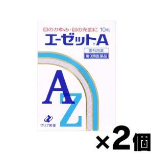 (第3類医薬品)(メール便送料無料)エーゼットA 10ml×2個セット fukuei