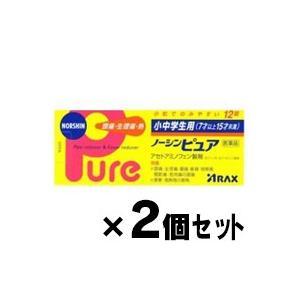 (クリックポスト送料無料)小中学生用ノーシンピュア 12錠×2個セット (第(2)類医薬品)|fukuei