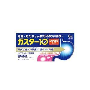 (税制対象) ガスター10 S錠 6錠 (第1類医薬品) 4987107600004|fukuei