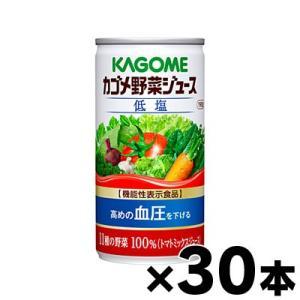 (送料無料) カゴメ 低塩 野菜ジュース 190g×30缶(6缶×5) (機能性表示食品)|fukuei