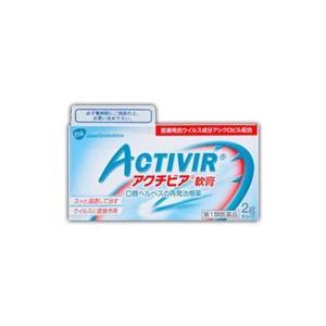 (税制対象) アクチビア軟膏 2g (第1類医薬品)|fukuei