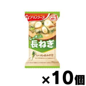 アマノフーズ いつものおみそ汁 長ねぎ フリーズドライ 9g×10個 fukuei