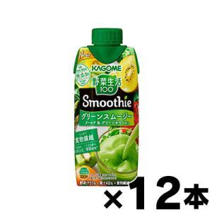 カゴメ 野菜生活100 Smoothie(スムージー) グリーンスムージーMix 330ml紙パック×12本入|fukuei