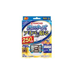 虫コナーズ アミ戸に貼るタイプ 250日用 無臭 2個入 |fukuei