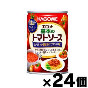 (送料無料!)カゴメ 基本のトマトソース 295g×24個 |fukuei