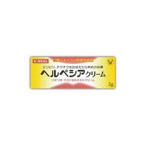 (税制対象) ヘルペシアクリーム 2g (第1類医薬品)|fukuei