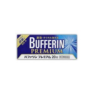 (税制対象) バファリン プレミアム 20錠 (第(2)類医薬品)|fukuei