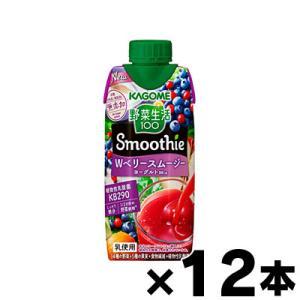 カゴメ 野菜生活100 Smoothie(スムージー) Wベリー&ヨーグルトMix(アサイー入り) 330ml紙パック×12本|fukuei