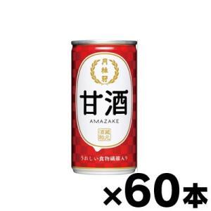月桂冠 甘酒 (しょうが無し) 190g×60缶(2ケース) 【本ページ以外の同時注文同梱不可】 |fukuei