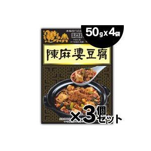 【即発送可!】陳麻婆 陳麻婆豆腐 調料(50g×4袋)×3個 6913029000316*3 fukuei