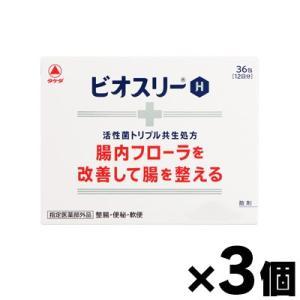 (送料無料) タケダ ビオスリーH 36包×3個 (指定医薬部外品)