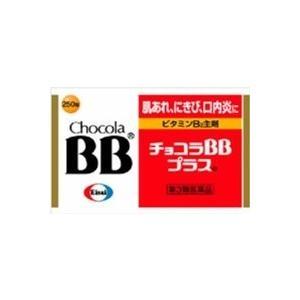 チョコラBBプラス 250錠 (第3類医薬品)