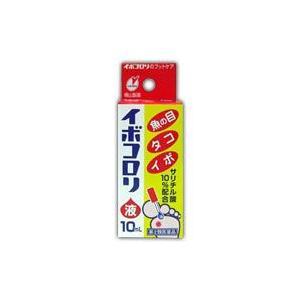 イボコロリ液 10ml (第2類医薬品)