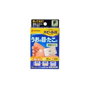 スピール膏 フリーサイズ 3枚入 (第2類医薬品)