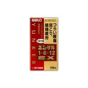 佐藤製薬 ユンケル1・6・12EX 150錠 (第3類医薬品)