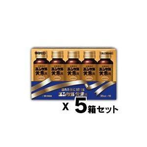 (送料無料!)佐藤製薬 ユンケル黄帝液30ml×10本×5箱セット (第2類医薬品)|fukuei