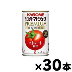 (送料無料!)(※沖縄・離島・一部地域は除く ) 2019年産 カゴメトマトジュースプレミアム 食塩無添加 160g缶×30本 (本ページ以外の同時注文同梱不可)|fukuei