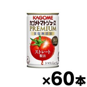 (送料無料!)(※沖縄・離島・一部地域は除く ) 2019年産 カゴメトマトジュースプレミアム 食塩無添加 160g缶×60本 (本ページ以外の同時注文同梱不可)|fukuei