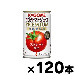 (送料無料!)(※沖縄・離島・一部地域は除く )2019年産 カゴメトマトジュースプレミアム 食塩無添加 160g缶×120本 (本ページ以外の同時注文同梱不可)|fukuei