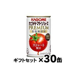 (ギフトセット 送料無料 ) 2018年 カゴメ トマトジュース プレミアム 食塩無添加 ストレート製法 160g×30缶(1ケース)|fukuei