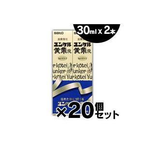 (送料無料!)佐藤製薬 ユンケル黄帝液 30ml×2本×20個 (第2類医薬品)|fukuei