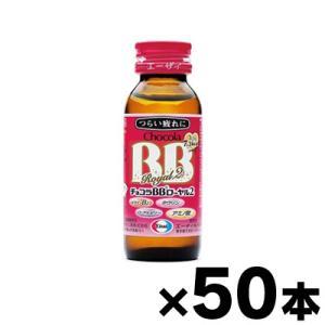 エーザイ チョコラBBローヤル2 50ml×50本 (医薬部外品)|fukuei