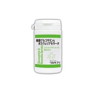 (送料無料!)ワカサプリ 発酵グルコサミン&ボスウェリアセラータ 120粒(お取り寄せ品) |fukuei