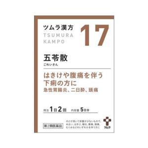 (税制対象)ツムラ 五苓散料エキス顆粒 48包 (第2類医薬品) (17) fukuei