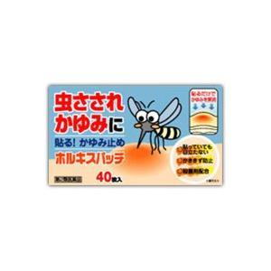 ホルキスパッチ 40枚 (第2類医薬品)|fukuei