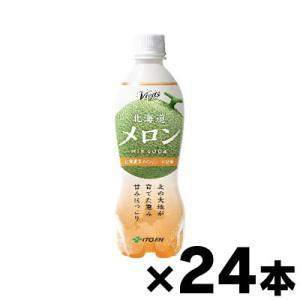 伊藤園 Vivit's(ビビッツ) 北海道メロンミックスソーダ 450ml×24本 fukuei
