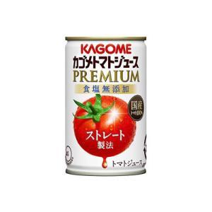 訳あり!在庫処分品 カゴメ トマトジュース プレミアム|fukuei