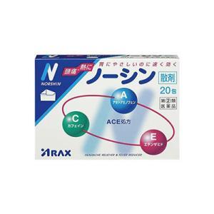 ノーシン 散剤 20包 (第(2)類医薬品)|fukuei
