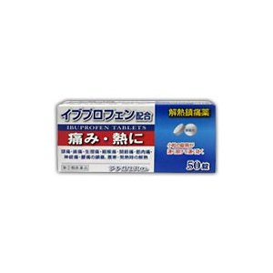 (税制対象) アナガリスα 50錠  (第(2)類医薬品)4580102230438 fukuei