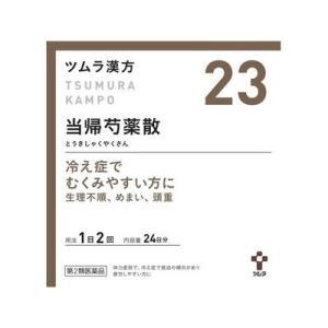(税制対象)ツムラ 当帰芍薬散 エキス顆粒 48包 (第2類医薬品) (23)|fukuei