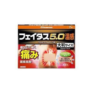 (クリックポスト送料無料)(税制対象) フェイタス5.0 温感大判 7枚入り (第2類医薬品)|fukuei