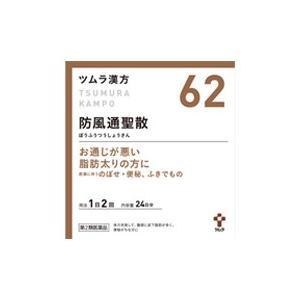 (税制対象)ツムラ 防風通聖散 エキス顆粒 48包 (第2類医薬品) (62)|fukuei