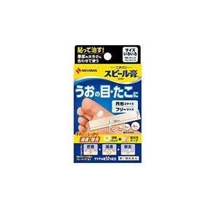 スピール膏 EX50 サイズいろいろ (第2類医薬品)