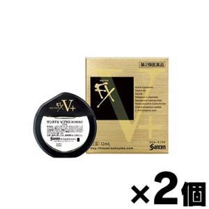 (第2類医薬品)(メール便送料無料)サンテFX Vプラス 12ml×2個セット 4987084410450|fukuei