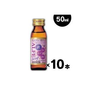 大正製薬 アルフェ エフイーアップ 50ml×10本 (第2類医薬品)